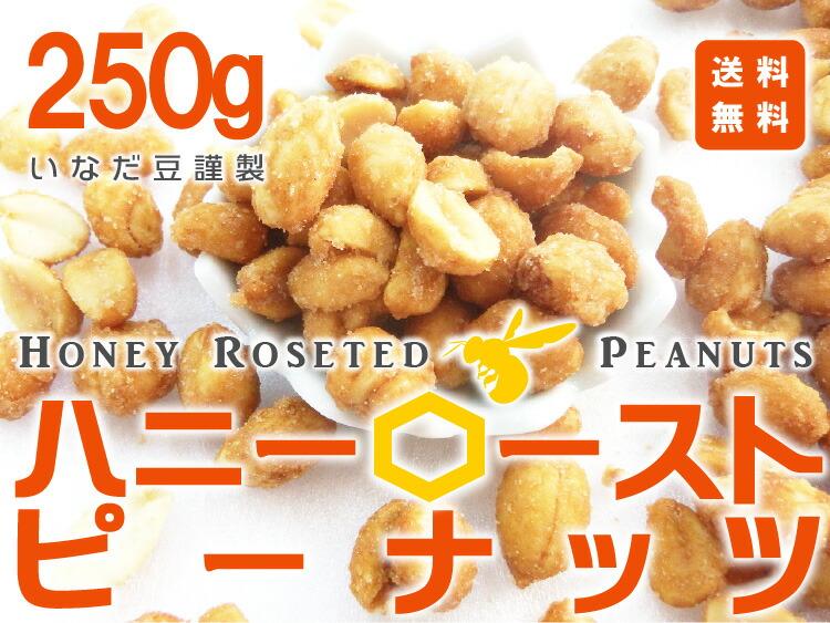 株式会社いなだ豆謹製 ハニーローストピーナッツ 250g 送料無料