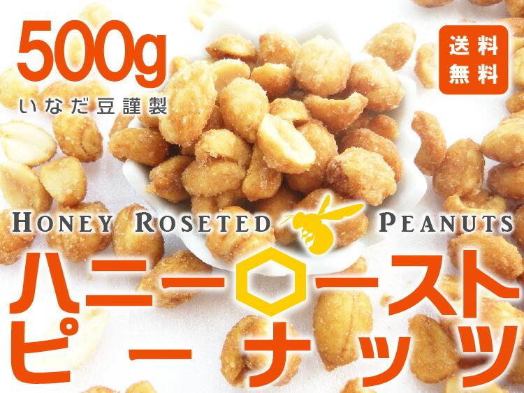 株式会社いなだ豆謹製 ハニーローストピーナッツ 500g 送料無料