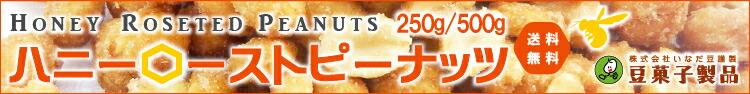 ハニーローストピーナッツ Honey Roseted Peanuts 250g/500g 送料無料 株式会社いなだ豆謹製 豆菓子製品