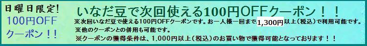 日曜限定!いなだ豆で次回使える100円OFFクーポン
