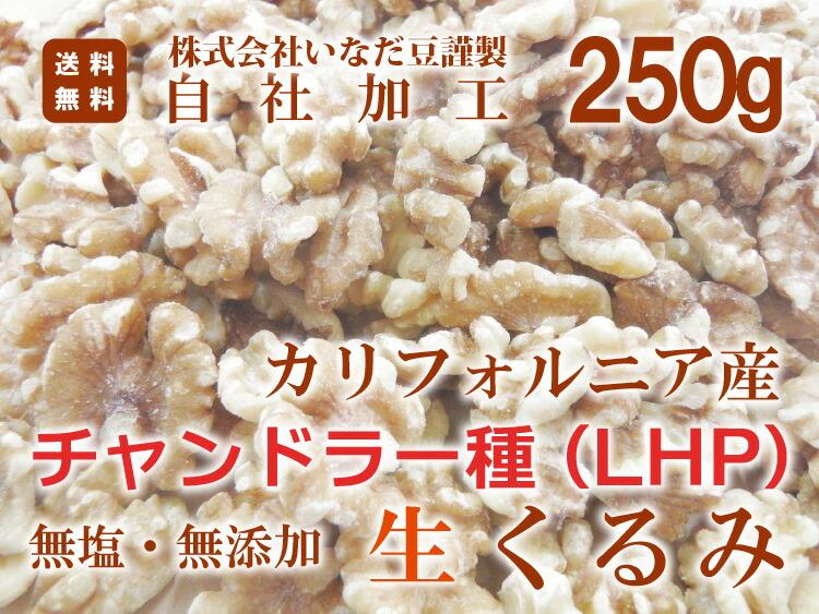 株式会社いなだ豆謹製 自社加工 カリフォルニア産 チャンドラー種(LHP) 生くるみ 250g