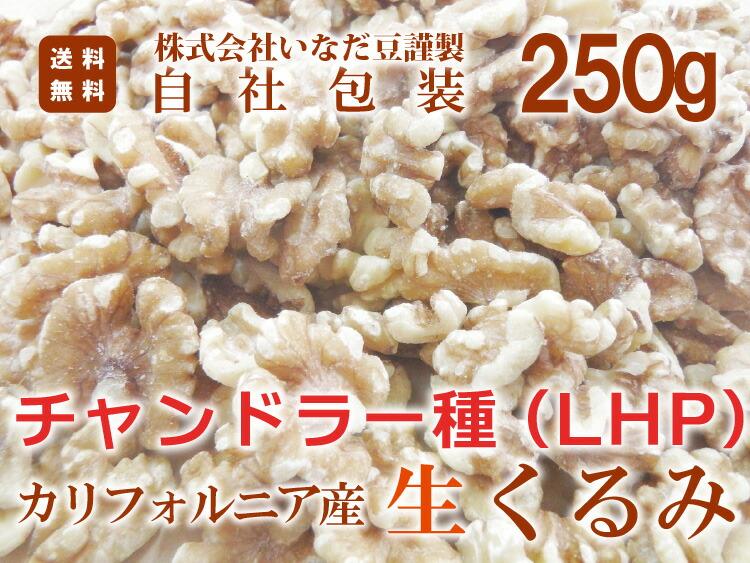 株式会社いなだ豆謹製 自社包装 カリフォルニア産 チャンドラー種(LHP) 生くるみ 250g