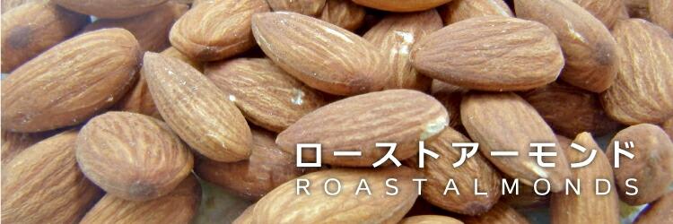 ローストアーモンド ROAST ALMONDS