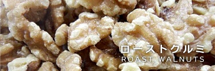 ローストクルミ ROAST WALNUTS