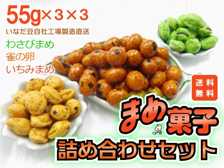 豆菓子詰め合わせセット (わさびまめ55g×3・いちみまめ55×3・雀の卵55g×3) 送料無料