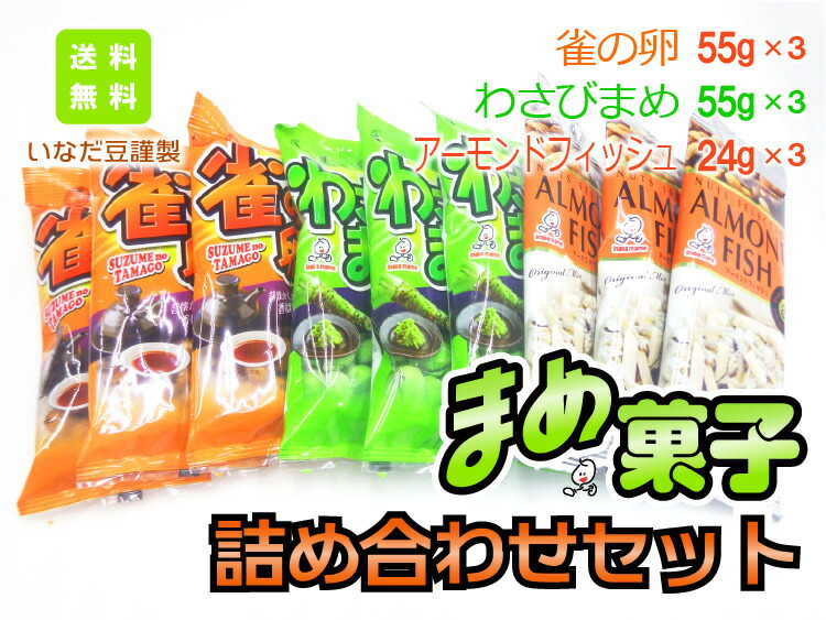 豆菓子詰め合わせセット (雀の卵55g×3・わさびまめ55g×3・アーモンドフィッシュ55g×3) 送料無料
