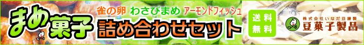 まめ菓子詰め合わせセット 雀の卵®・わさびまめ・アーモンドフィッシュ 送料無料 株式会社いなだ豆謹製 豆菓子製品