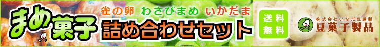 まめ菓子詰め合わせセット 雀の卵®・わさびまめ・いかだま 送料無料 株式会社いなだ豆謹製 豆菓子製品