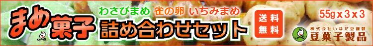 豆菓子詰め合わせセット 3種類を3個ずつ詰合せ(わさびまめ55g×3・いちみまめ55×3・雀の卵55g×3)