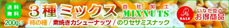 自社加工 3種ミックス MIXNUTS 送料無料 200g×3 いなだ豆のお得商品