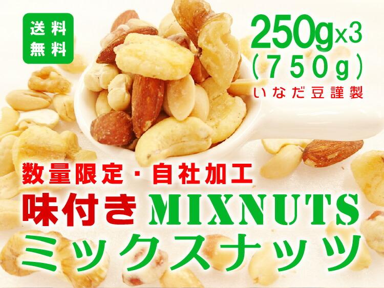 株式会社いなだ豆謹製 味付きミックスナッツ 250g×3 送料無料