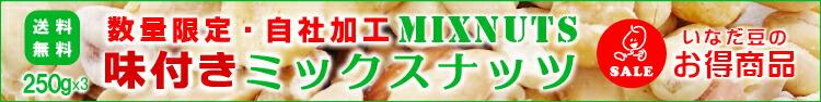 数量限定・自社加工味付きミックスナッツ 送料無料 250g×3 いなだ豆のお得商品