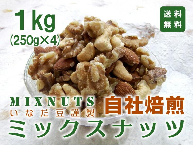 株式会社いなだ豆謹製 自社焙煎ミックスナッツ 1kg 送料無料