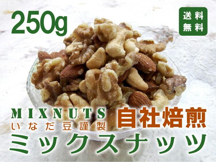 株式会社いなだ豆謹製 自社焙煎ミックスナッツ 250g 送料無料