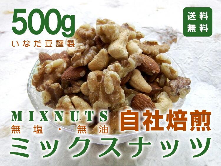 株式会社いなだ豆謹製 自社焙煎ミックスナッツ 500g 送料無料