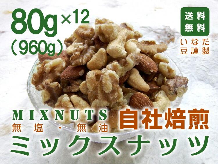 株式会社いなだ豆謹製 自社焙煎ミックスナッツ 80g×12パック 送料無料