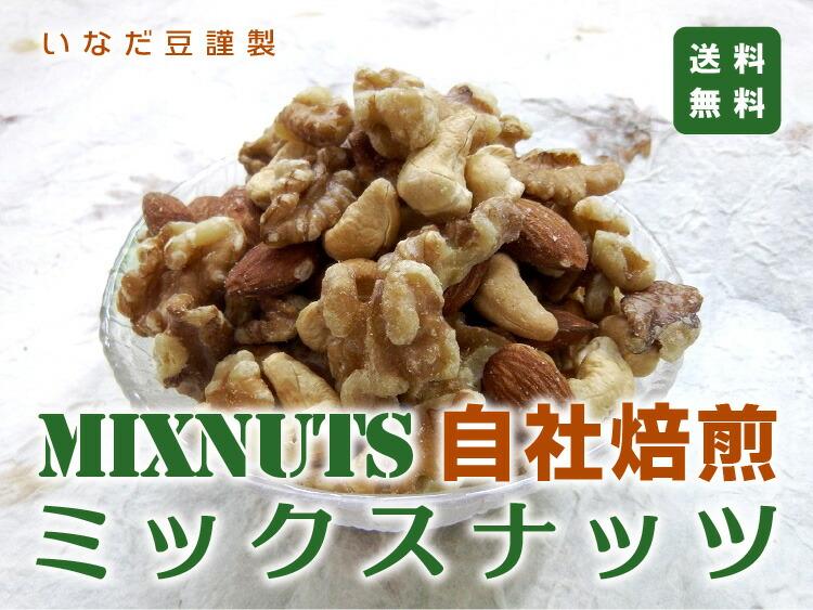 株式会社いなだ豆謹製 自社焙煎ミックスナッツ 送料無料