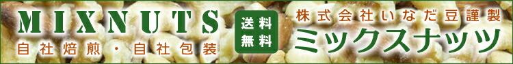 ミックスナッツ 自社焙煎・自社加工 無塩・無油 MIX NUTS 送料無料