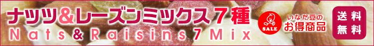 株式会社いなだ豆謹製 自社加工・自社焙煎ナッツ&レーズンミックス7種 送料無料