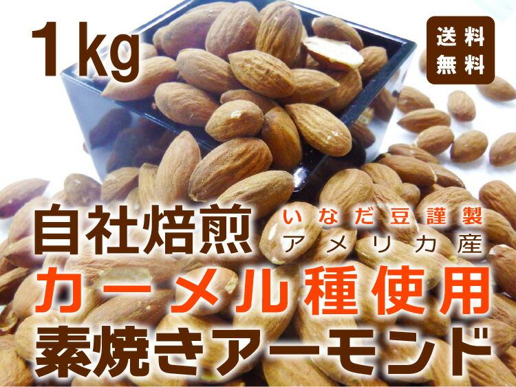 株式会社いなだ豆謹製 自社焙煎 カーメル種使用 素焼きアーモンド 1kg アメリカ産 送料無料