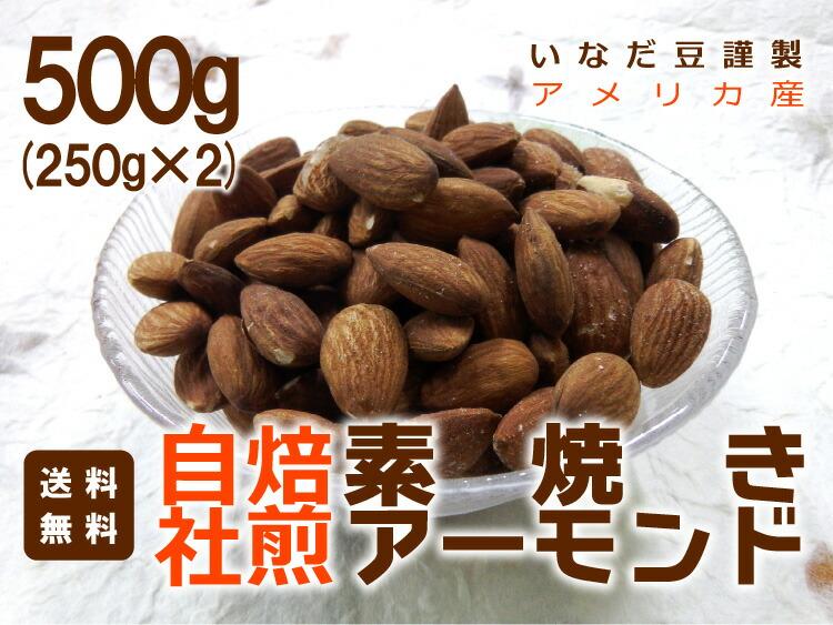 株式会社いなだ豆謹製 自社焙煎素焼きアーモンド 500g アメリカ産 送料無料