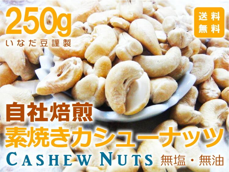 株式会社いなだ豆謹製 自社焙煎/無塩・無油 素焼きカシューナッツ Cashew Nuts 250g 送料無料