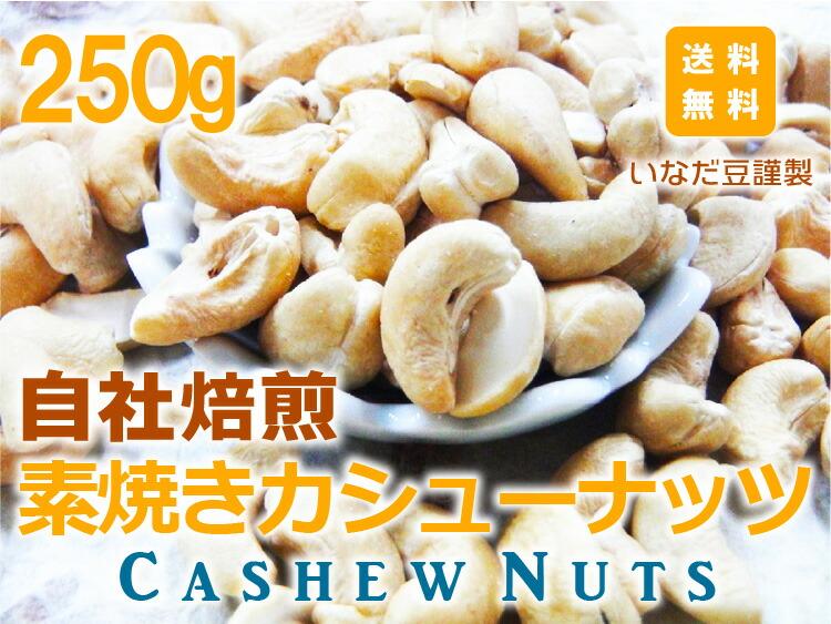 株式会社いなだ豆謹製 自社焙煎 素焼きカシューナッツ Cashew Nuts 250g 送料無料
