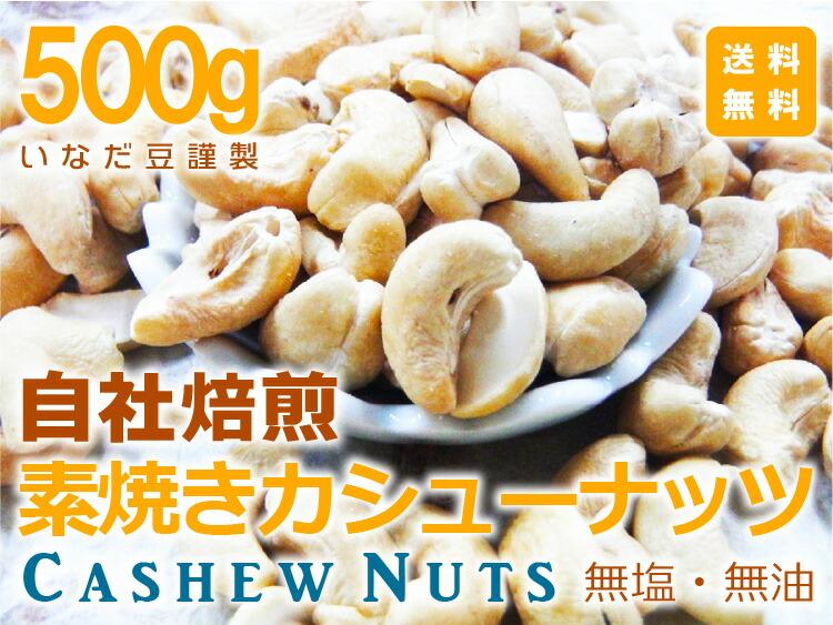 株式会社いなだ豆謹製 自社焙煎/無塩・無油 素焼きカシューナッツ Cashew Nuts 500g 送料無料