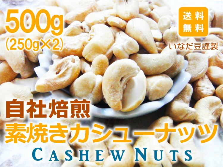 株式会社いなだ豆謹製 自社焙煎 素焼きカシューナッツ Cashew Nuts 500g 送料無料