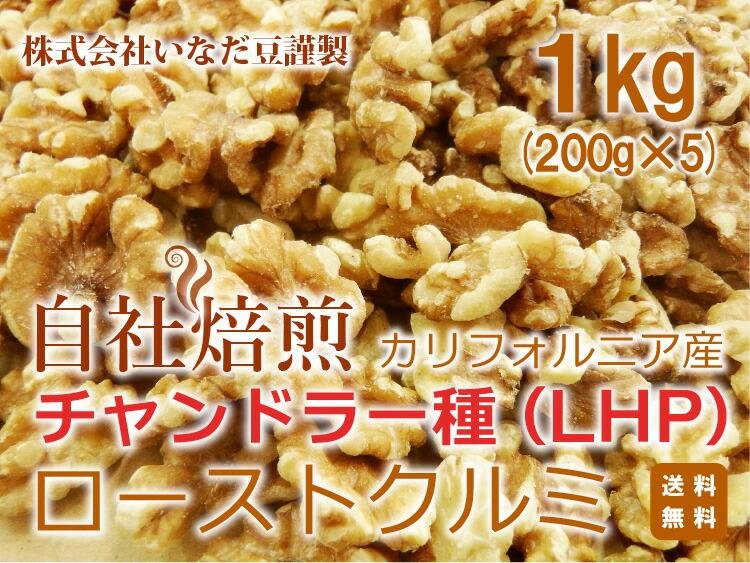 株式会社いなだ豆謹製 自社焙煎 チャンドラー種(LHP) ローストクルミ 1kg カリフォルニア産 送料無料