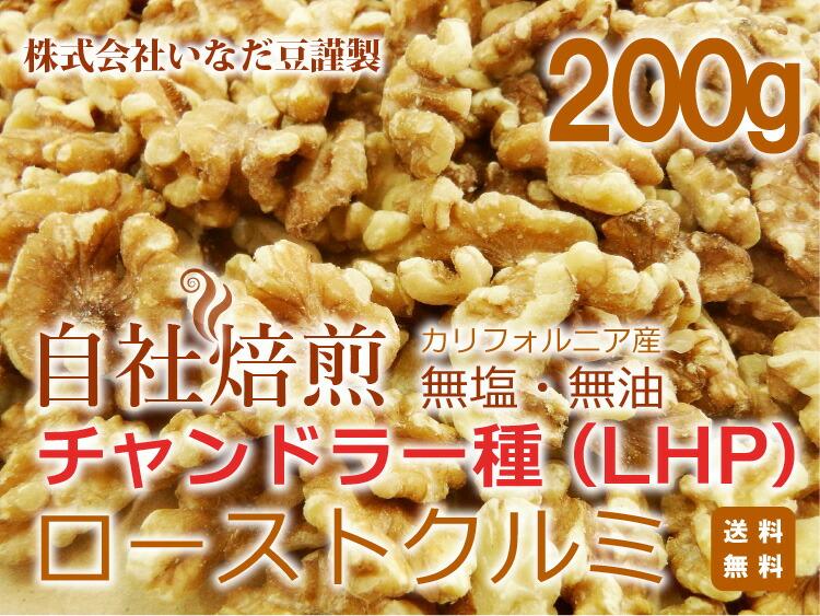 株式会社いなだ豆謹製 自社焙煎 チャンドラー種(LHP) ローストクルミ 200g カリフォルニア産 送料無料