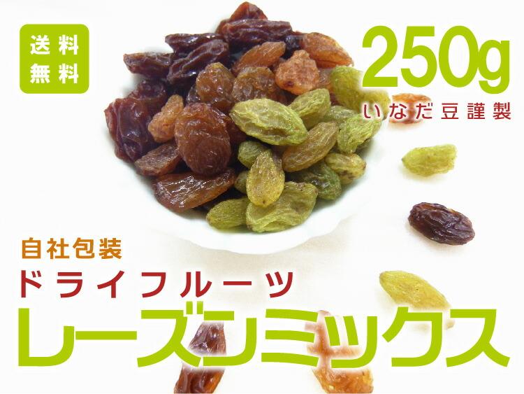 株式会社いなだ豆謹製 ドライフルーツ レーズンミックス 250g 送料無料