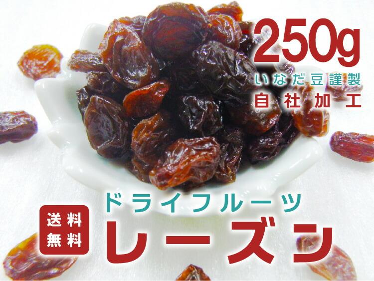 株式会社いなだ豆謹製 ドライフルーツ レーズン 250g 送料無料