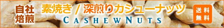素焼き・深煎りカシューナッツ 自社焙煎 無塩・無油 Cashew Nuts 送料無料
