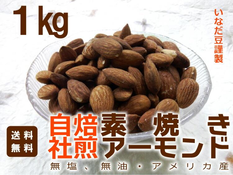 株式会社いなだ豆謹製 自社焙煎素焼きアーモンド 1kg アメリカ産 送料無料