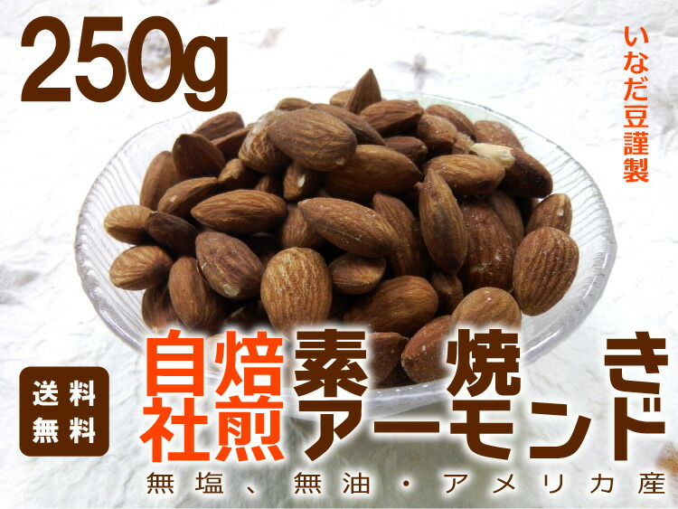 株式会社いなだ豆謹製 自社焙煎素焼きアーモンド 250g アメリカ産 送料無料