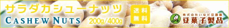 サラダカシューナッツ Cashew Nuts 200g/400g 送料無料 株式会社いなだ豆謹製 豆菓子製品