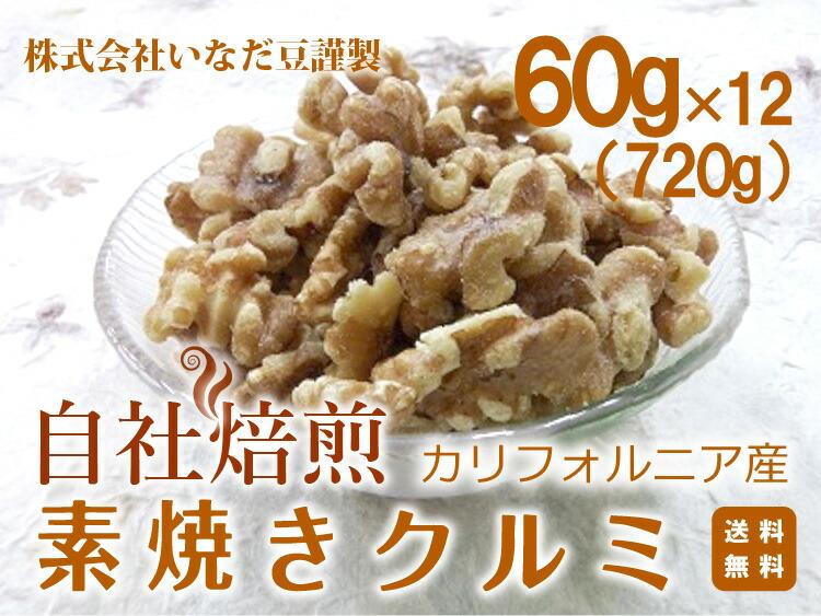 株式会社いなだ豆謹製 自社焙煎素焼きクルミ 60g×12(720g) カリフォルニア産 送料無料