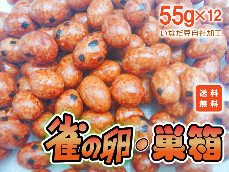 株式会社いなだ豆自社加工雀の卵・巣箱 55g×12 送料無料