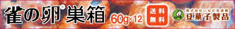 雀の卵®・巣箱 60g×12個 送料無料 株式会社いなだ豆謹製 豆菓子製品