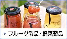 フルーツ製品・野菜製品