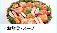 お惣菜・スープ