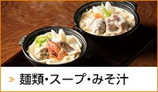 麺類・スープ・みそ汁