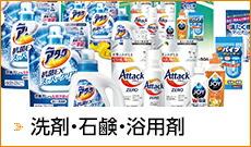 洗剤・石鹸・浴用剤
