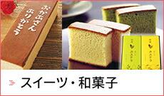スイーツ・和菓子