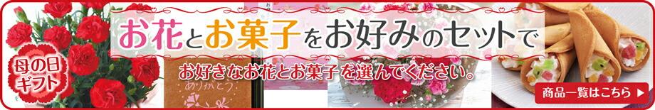 お花とスイーツのセット