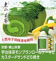 8488 京都・東山茶寮
