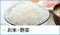お米・野菜