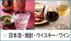 日本酒・焼酎・ウイスキー・ワイン