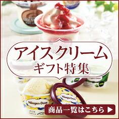 アイスクリームギフト特集